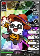 パンダ(仮)